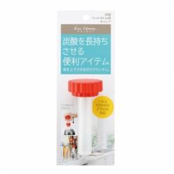 炭酸ペットボトル用 炭酸ながもちキャップ