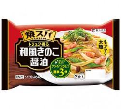 焼スパ トリュフ香る和風きのこ醤油2食