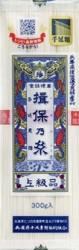 揖保乃糸 手延素麺 上級品 300g:茹で伸びしにくくコシがある歯切れのよい食感