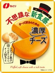 不思議な新食感 濃厚チーズ