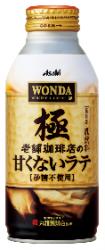 「『ワンダ』極」老舗珈琲店の甘くないラテ ボトル缶370g