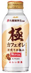 「『ワンダ』極」カフェオレ ボトル缶370g